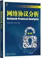 (特价书)网络协议分析(第2版)