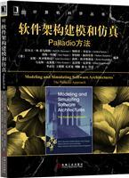 (特价书)软件架构建模和仿真:Palladio 方法