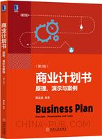 (特价书)商业计划书:原理、演示与案例