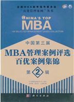 中国第三届MBA管理案例评选百优案例集锦-第2辑