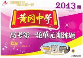 黄冈中学2013届高考第一轮单元训练题 政治