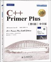 C++ Primer Plus(第6版)中文版