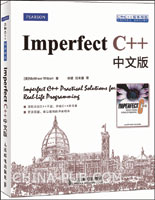 Imperfect C++中文版(china-pub首发)