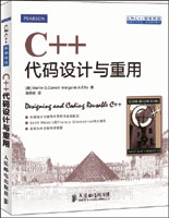 C++代码设计与重用(china-pub首发)