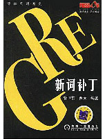 GRE新词汇补丁
