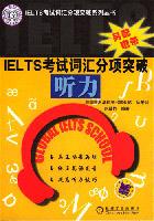 IELTS考试词汇分项突破听力