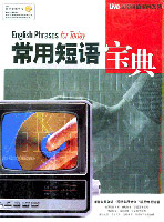 LIVE互动英语宝典系列:常用短语宝典(光盘1+双语教材1+课程磁带2盘)