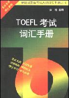 TOEFL考试词汇手册