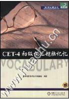 (特价书)初级词汇超脑记忆(CET-4)