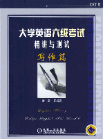 (特价书)大学英语六级考试精讲与测试:写作篇