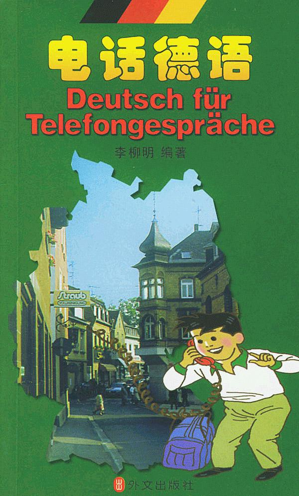 [特价书]电话德语