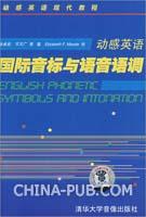 动感英语国际音标与语音语调:磁带4盘