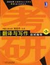 翻译与写作应试指导(2004年全国研究生入学英语复习指导丛书)