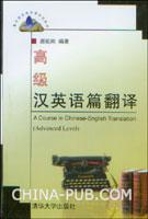 高级汉英语篇翻译