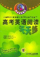 高考英语阅读天天练