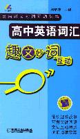 高中英语词汇趣文妙词互动:英语趣文妙词互动丛书