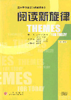 高中英语原文分级阅读系列:阅读新旋律ISSUES  FOR TODAY(高一上册)