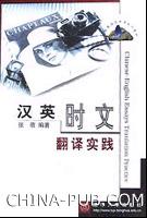 汉英时文翻译实践