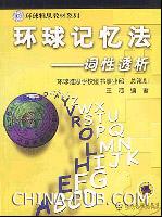 环球记忆法(词性透析)