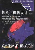 机器与机构设计