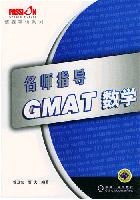 名师指导GMAT数学