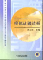 模拟试题透析:同等学力人员申请硕士学位英语水平全国统考辅导丛书:书+磁带2盘