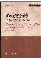 清华语言论丛:汉语文化语用学(人文网络言语学)