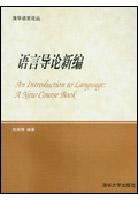 清华语言论丛:语言导论新编