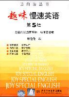 趣味慢速英语(5)书+磁带2盘