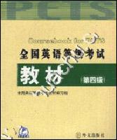 全国英语等级考试教材(第四级)书+光盘