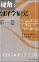 视角:翻译学研究(第一卷)