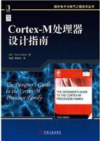 (赠品)Cortex-M处理器设计指南