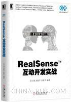 (赠品)RealSense 互动开发实战