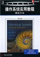 (赠品)操作系统实用教程:螺旋方法(英文版)(采用螺旋方法和深度导向方法讲解操作系统原理)