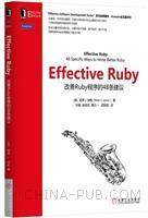 (赠品)Effective Ruby:改善Ruby程序的48条建议