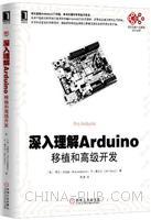(赠品)深入理解Arduino:移植和高级开发