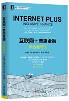 (赠品)互联网+普惠金融:新金融时代