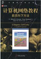 (赠品)计算机网络教程:自顶向下方法