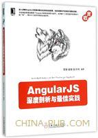 (赠品)AngularJS深度剖析与最佳实践