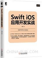 (赠品)Swift iOS应用开发实战