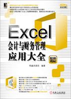 (赠品)Excel会计与财务管理应用大全