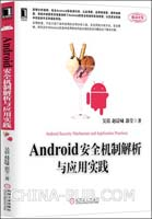 (赠品)Android安全机制解析与应用实践
