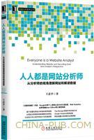 (赠品)人人都是网站分析师:从分析师的视角理解网站和解读数据