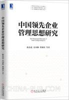 (赠品)中国领先企业管理思想研究