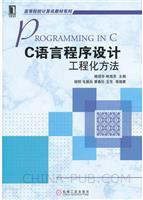 (赠品)C语言程序设计:工程化方法