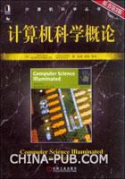 (赠品)计算机科学概论(原书第3版)