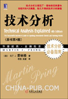 (赠品)技术分析(原书第4版)