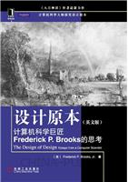 (赠品)设计原本:计算机科学巨匠Frederick P. Brooks的思考(英文版)