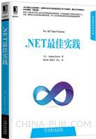 (赠品).NET最佳实践