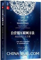 (赠品)自营销互联网方法:内容营销之父手册